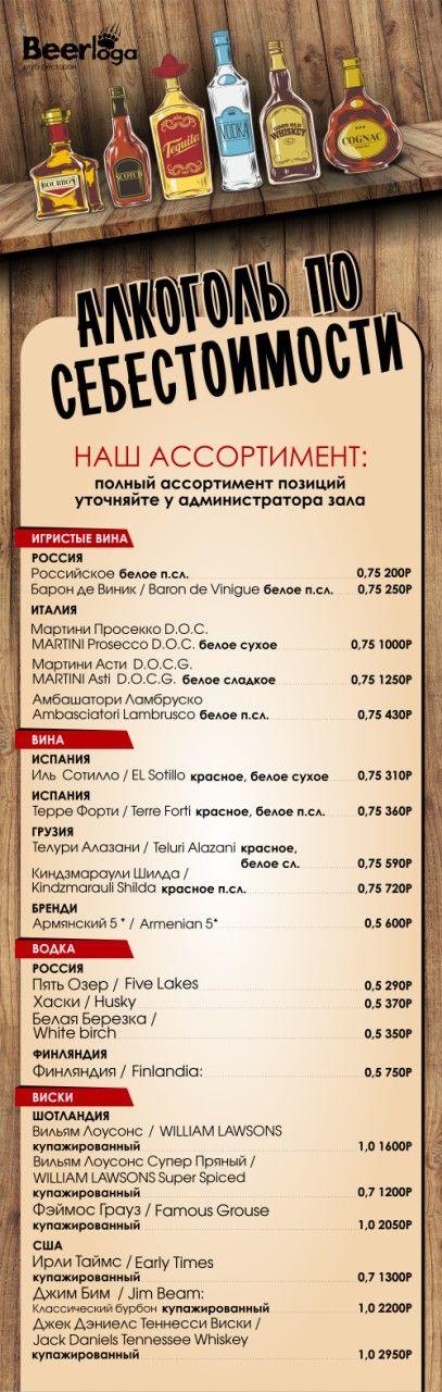 Прайс-лист стоимости алкоголя